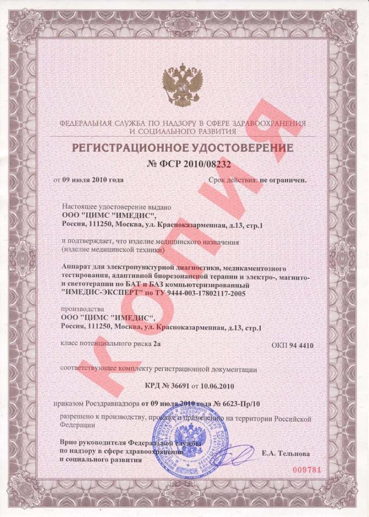 Регистрационно